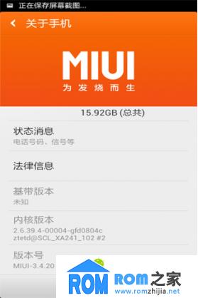 中兴U930刷机包 MIUi 全新重制 省电 稳定 流畅 占用内存小截图