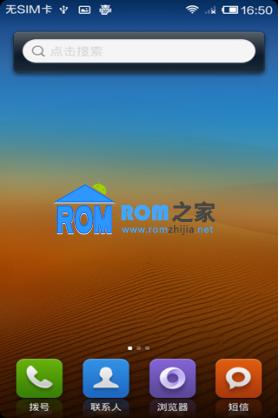 北斗小辣椒M1刷机包 MIUI V5正式版发布 支持OTA升级截图