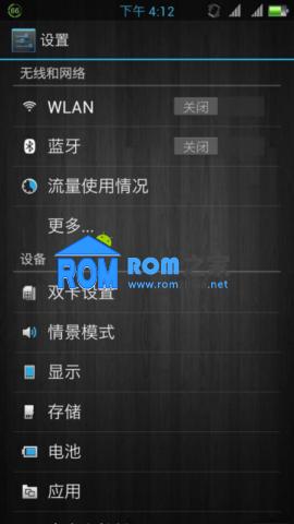 小辣椒M1刷机包 高级电源 索尼风格 V4音效 1%电量 优化 流畅截图
