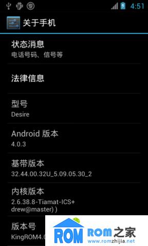 HTC G7 刷机包 基于最新CM9 稳定4.0.3 极速省电 稳定流畅 一切只为完美截图
