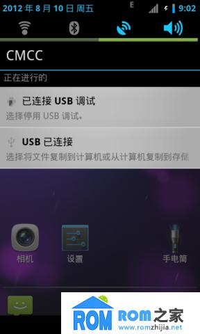 HTC G7 刷机包 完整ROOT权限 大内存 极致精简 美化优化 稳定版截图