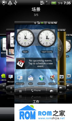 HTC G10 刷机包 Android2.3.3+Sense3.0 华丽运行 流畅体验 省电稳定截图