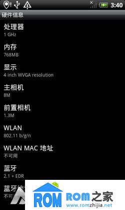 HTC G11 刷机包 2.3.3 完整谷歌服务框架 优化内核 稳定流畅截图