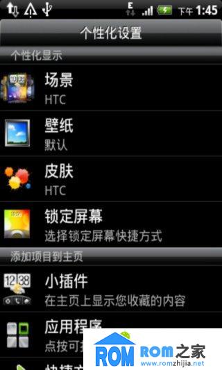 HTC G13 刷机包 完整ROOT权限 多重优化 快速 精简 稳定 推荐长期使用截图