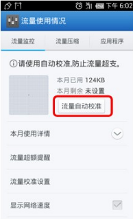 百度云ROM27公测版 HTC T328W 刷机包 星空锁屏 新增流量一键校准截图
