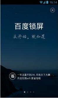 百度云ROM27公测版 HTC G11 刷机包 星空锁屏 新增流量一键校准截图