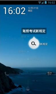 百度云ROM27公测版 Google Nexus S 刷机包 星空锁屏 新增流量一键校准截图