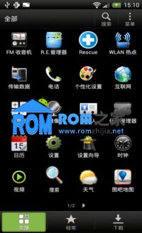 HTC One X 刷机包 基于官方4.0.4最新改编 流畅极简稳定截图