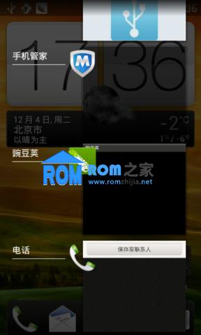 HTC G13 刷机包 魔音音质享受 优化性能赛官方 流畅稳定截图