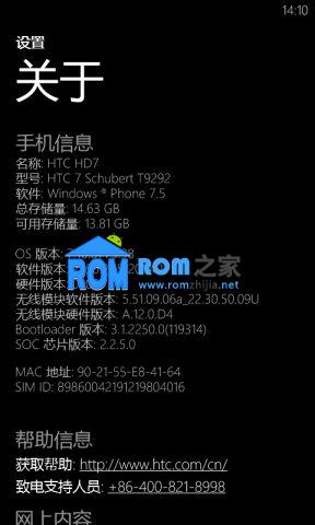 HTC Schubert 8773 Tango 自制ROM V7 优化 美化截图