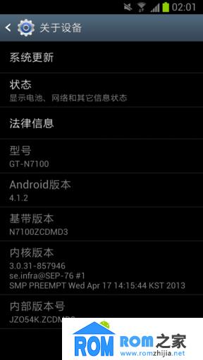 三星N7100刷机包 基于国行最新固件ZCDMD3精简制作 全套S4风格 小编推荐截图