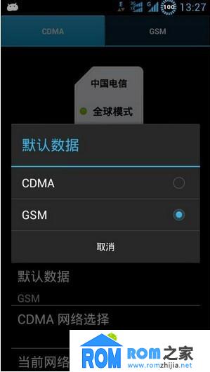 华为C8813D刷机包 4.1.1 ROOT权限 精简优化 流畅稳定版截图