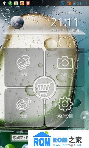 联想A820t刷机包(移动版) 原厂S301 ROOT权限 优化内核 卡刷包截图