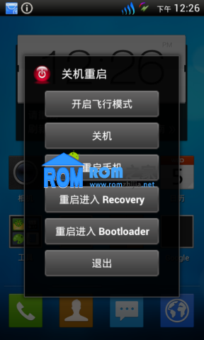 HTC G12 刷机包 Android4.0.4 支持短信弹窗 全局Viper4Android音效截图