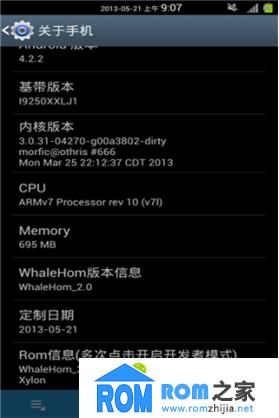 三星I9250刷机包 安卓4.2.2 ROOT权限 原生归属地 极度精简 优化截图