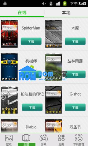 【云狐UI-三星S7562i刷机包】最个性的手机UI系统!截图