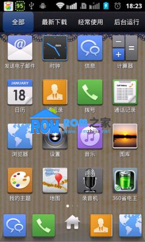 【云狐UI-中兴U795刷机包】云狐UI,最个性的手机UI系统! 截图