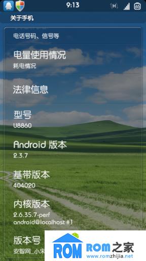 华为U8860刷机包 全面优化 全局透明版 流畅 省电 稳定截图