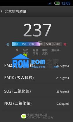 百度云ROM28公测版 华为U8825D刷机包 音乐播放器全新改版 天气引入检测功能截图
