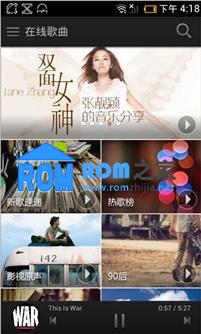百度云ROM28公测版 HTC G11 刷机包 音乐播放器全新改版 天气引入检测功能截图