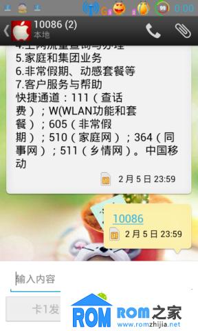 天语W806+刷机包 Android 4.0.4 BOOT省电 九尾特效 美化 优化截图