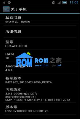 华为U9510E刷机包 官方B125和B024混血制造 ROOT权限 精简增强版截图