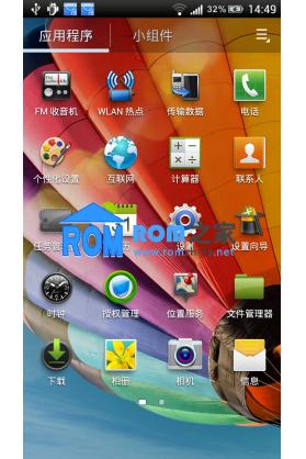 HTC One X 刷机包 官方4.0.4 移植三星S3桌面 极简稳定纯净版V2截图