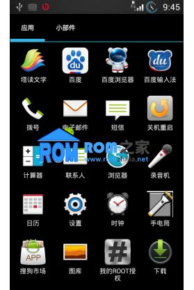 HTC G12 刷机包 最新PAC JB 4.2.2 v22.3.0 运营商归属地 优化 省电 流畅截图
