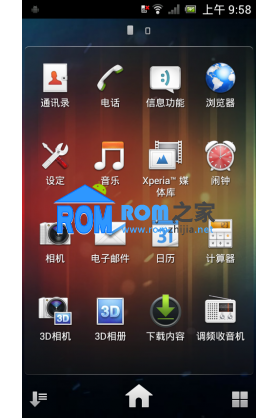 索尼LT18i刷机包 最新官方4.0.4 极简稳定纯净V3版截图