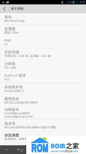 华为Mate刷机包 最新官方EmotionUI固件 B119安全线刷包 支持通话录音 精简版截图