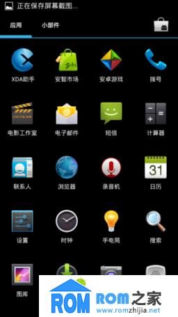 三星 Galaxy Note2 N7100 刷机包 基于CM10.1制作 4.2.2系统 优化 精简 省电截图