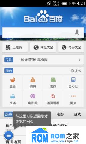 HTC T328W 刷机包 百度云ROM周年版V4 全心全意 为您改变截图