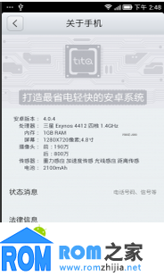 [腾讯tita]三星I9300刷机包 轻快省电 优化流畅 尝鲜版1.4 截图