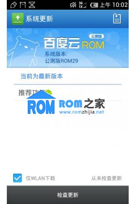 百度云ROM29公测版 华为U8825D刷机包 新增点滴助手app 哪里不会点哪里截图
