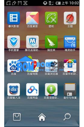 百度云ROM29公测版 HTC G11 刷机包 新增点滴助手app 哪里不会点哪里截图