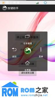 索尼LT29i刷机包 基于官方 V4音效 状态栏透明 优化美化卡刷包截图