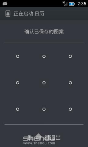 华为U8860刷机包 深度OS v4.1.2 流畅 稳定 省电截图