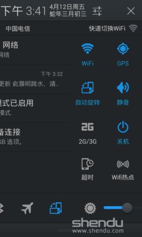 HTC One V 刷机包 深度OS v4.1.2 流畅 稳定 省电截图