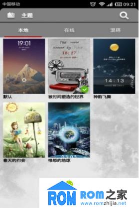 HTC One X 刷机包 M5.0 双击唤醒 优化美化 人性化体验极速版截图