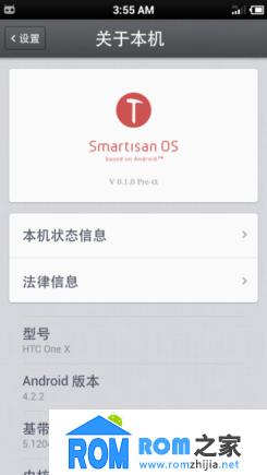 HTC One X S720e 刷机包【锤子ROM】基于SmartisanOS pre-alpha版完美移植截图