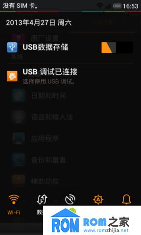 HTC G17 刷机包 伪MIUIv5 高级功能 黑白双UI 流畅省电 完美体验截图
