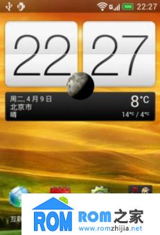HTC One SC(T528d)刷机包 基于国行1.19.1401.7 root权限 纯净版截图