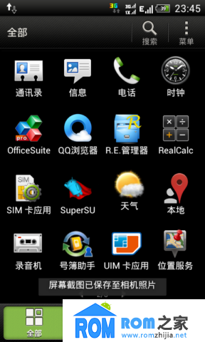 HTC One SC(T528d)刷机包 索尼优质显像 hosts屏蔽广告 流畅稳定截图
