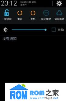 三星i9108刷机包(移动版) ZMBMB3 4.1.2 JoE优化定制 卡刷版截图