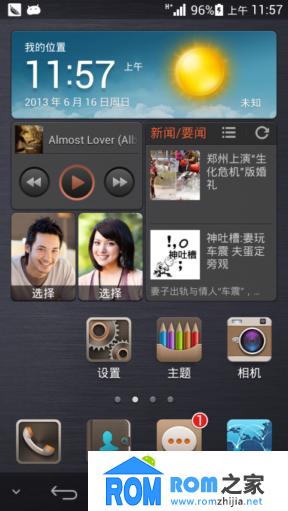 华为 Ascend P6 联通版 刷机包 EmotionUI B113 安全线刷包 ROOT权限 精简版截图