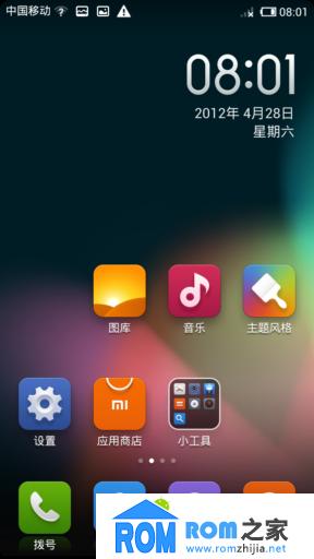 青芒果Xpad刷机包 ROOT权限 优化 流畅 MIUI V5 移植(第一版卡刷) 截图