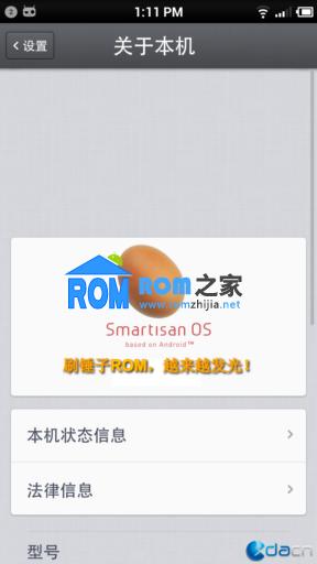三星i9300刷机包 完整ROOT权限 锤子ROM优化美化版截图