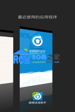 HTC One X 刷机包 基于3.14RUU修改 Sense5毒蛇多风格 稳定版截图