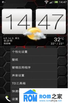HTC ONE(M7) 刷机包 高级工具箱 优化 省电 稳定 国际版适用截图