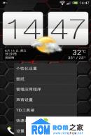 HTC ONE(M7) 刷机包 高级工具箱 优化 省电 稳定 国际版适用